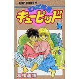 てんで性悪キューピッド 4 (ジャンプコミックス)