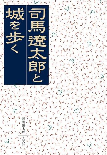 司馬遼太郎と城を歩く (光文社文庫)の詳細を見る