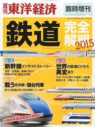 週刊 東洋経済増刊 鉄道完全解明 2015  2/19号 [雑誌]の詳細を見る