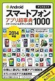 Androidスマートフォン アプリ超事典1000[2014年版] スマートフォン&タブレット対応