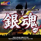 熱烈!アニソン魂 THE BEST カバー楽曲集 TVアニメシリーズ「銀魂」 vol.1 [主題歌OP/ED 編]