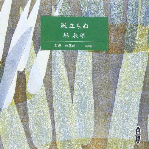 風立ちぬ [新潮CD]の詳細を見る