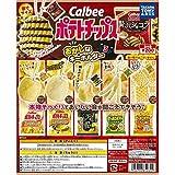 カルビー ポテトチップス おかしなキーホルダー3 全6種セット