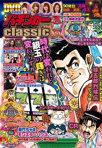 別冊パチスロパニック7 9月号増刊 漫画パチンカーclassic