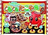 くるくるたこやき 10個入BOX (食玩・知育菓子)