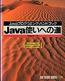 Java使いへの道―Javaプログラミング・ハンドブック (SOFTBANK BOOKS)