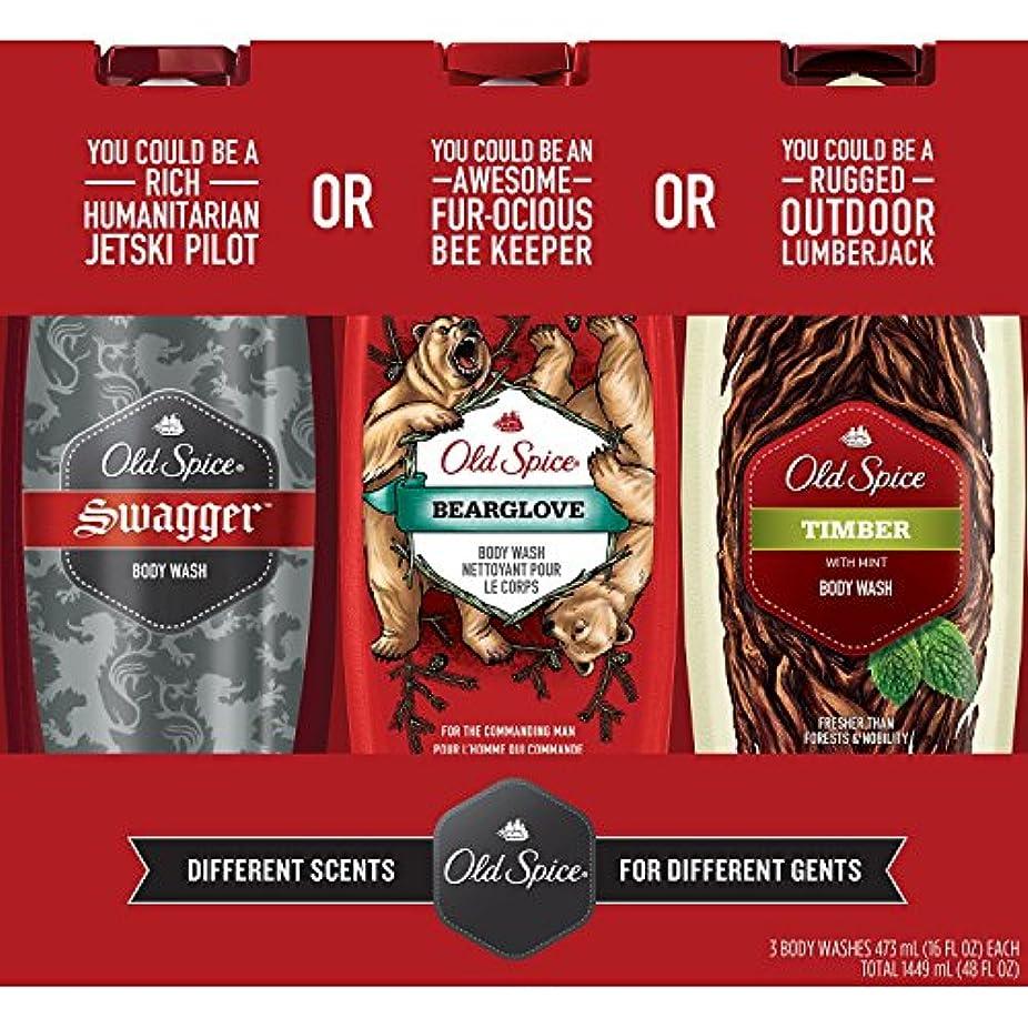 してはいけませんバラ色苦情文句Old Spice Body Wash Variety Pack (16 fl. oz., 3 pk by Procter & Gamble [並行輸入品]