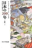 日本の200年[新版] 上—— 徳川時代から現代まで