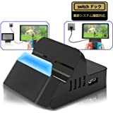 switch ドック 【最新システム確認対応】スイッチ ドック TV出力 台座 スイッチドック 冷却 人気 小型充電ドック ポータブルusbハブスタンド(HDMI変換/TVモード/テーブルモード) 四階段調整スタンド 放熱 切り替え 直接にTV出力