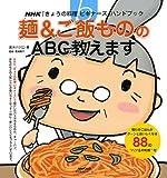 NHK「きょうの料理ビギナーズ」ハンドブック 麺&ご飯もののABC教えます (生活実用シリーズ NHK「きょうの料理ビギナーズ」ハンドブック)