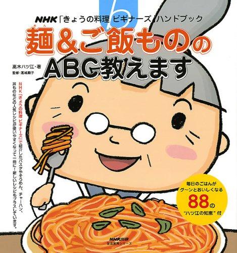 麺&ご飯もののABC教えます (生活実用シリーズ NHK「きょうの料理ビギナーズ」ハンドブック)
