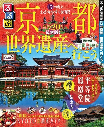 るるぶ京都 世界遺産へ行こう (るるぶ情報版目的)