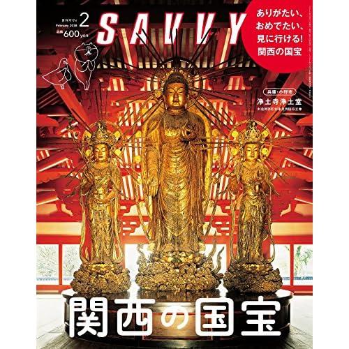 SAVVY(サヴィ)2018年2月号[雑誌]