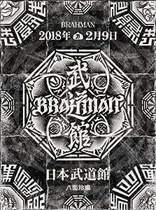 【早期購入特典あり】「八面玲瓏」日本武道館 [DVD] (「八面玲瓏」B3ポスター付)