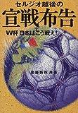 セルジオ越後の宣戦布告―W杯日本はこう戦え!