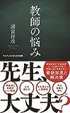 教師の悩み (ワニブックスPLUS新書)