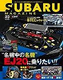 SUBARU MAGAZINE Vol.23 (CARTOPMOOK)