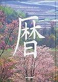 暦 (Nature Mind Book)