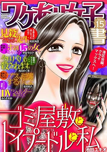 ワケあり女子白書 vol.15 [雑誌]
