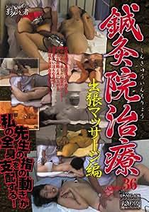 チャンネル・ヴィ/鍼灸院治療出張マッサージ編 [DVD]