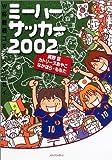 ミーハーサッカー2002