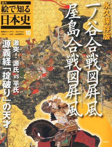週刊 絵で知る日本史 10号 一ノ谷合戦図屏風 屋島合戦図屏風