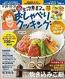 上沼恵美子のおしゃべりクッキング 2014年10月号[雑誌]