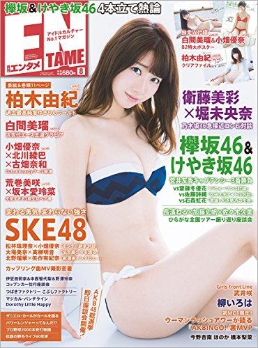 ENTAME(エンタメ) 2017年 08 月号 [雑誌]