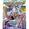 ファンタシースターオンライン2 EPISODE5 スタートガイドブック【アクセスコード付き】 (エンターブレインムック)