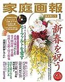 家庭画報 2017年 1月号 [雑誌] 画像