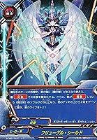 バディファイト S-UB01/0031 フリューゲル・シールド (レア パラレル) スーパーヒーロー大戦Ω 来たぞ!ボクらのコスモマン