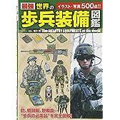 最強 世界の歩兵装備図鑑