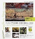ベニシアの京都 大原の暮らし 2010カレンダー ([カレンダー])