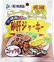 砂肝 ジャーキー コショウ味 13g×10袋×2 祐食品 砂肝を使用したジューシーな珍味 おつまみや沖縄土産に