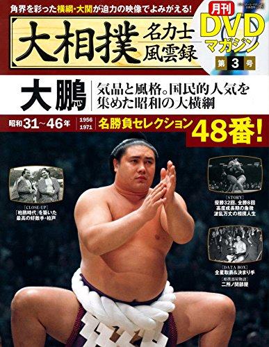 職業に「相撲力士」を含む有名人の一覧表 - 誕生日データベース