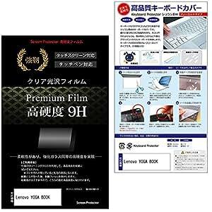 メディアカバーマーケット Lenovo YOGA BOOK [10.1インチ(1920x1200)]機種用 【シリコンキーボードカバー フリーカットタイプ と 強化ガラスと同等の高硬度 9Hフィルム のセット】