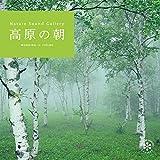 高原の朝 ネイチャー・サウンド・ギャラリー(自然音) ヒーリング CD