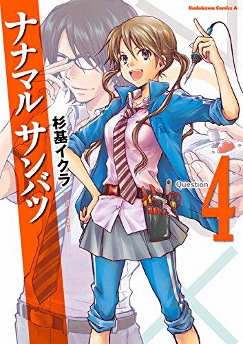 ナナマル サンバツ(4) (角川コミックス・エース)の詳細を見る