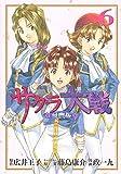 サクラ大戦 漫画版第二部(6) (KCデラックス 月刊少年マガジン)