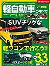 2019年 軽自動車のすべて (モーターファン別冊 統括シリーズ Vol.115)