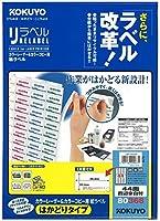 コクヨ ラベル カラーレーザー カラーコピーリラベル はかどりタイプ 44面四辺余白付 100枚 LBP-E80368 Japan
