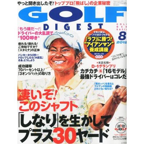 GOLF DIGEST (ゴルフダイジェスト) 2012年 08月号 [雑誌]