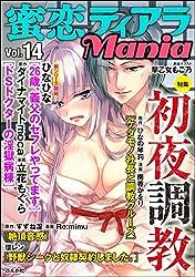 蜜恋ティアラMania Vol.14 初夜調教 [雑誌]