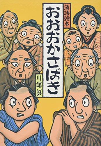 落語絵本 十一 おおおかさばきの詳細を見る