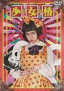 少女椿 [DVD]