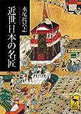 近世日本の名匠 (講談社学術文庫)