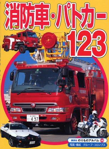 消防車・パトカー123 (のりものアルバム(新))