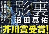 影裏 第157回芥川賞受賞 画像