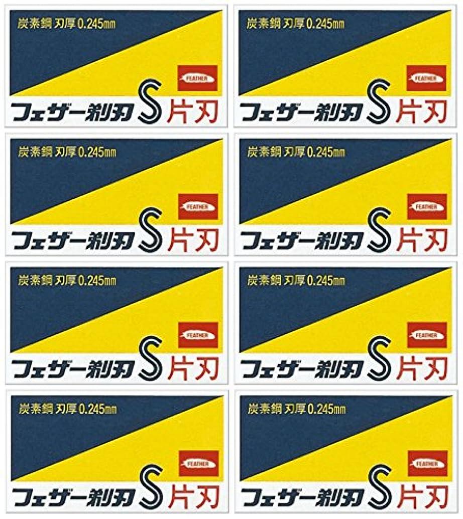 買い手講堂遊びます【まとめ買い】フェザー 青函 片刃 10枚入 (箱)×8個