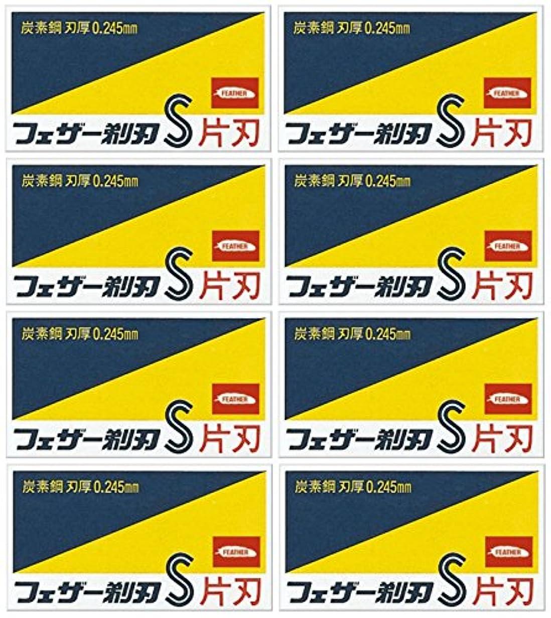 特性孤独な険しい【まとめ買い】フェザー 青函 片刃 10枚入 (箱)×8個